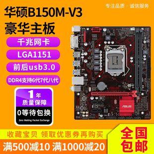 华硕B150M B150 8100超B75H61 Asus H110主板1151针DDR4支持I3