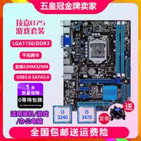一年包换新Asus/华硕 B75M-A B75m-plus主板1155针i5i7套装带HDMI