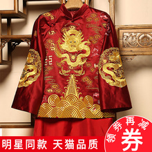 Xiuhe Men's Dress, Chinese Marriage Dress, Men's and Grooms'Dresses, Men's Horsecoats, Large Size Lovers' Dresses, Tang Dresses, Dragon and Phoenix Dresses