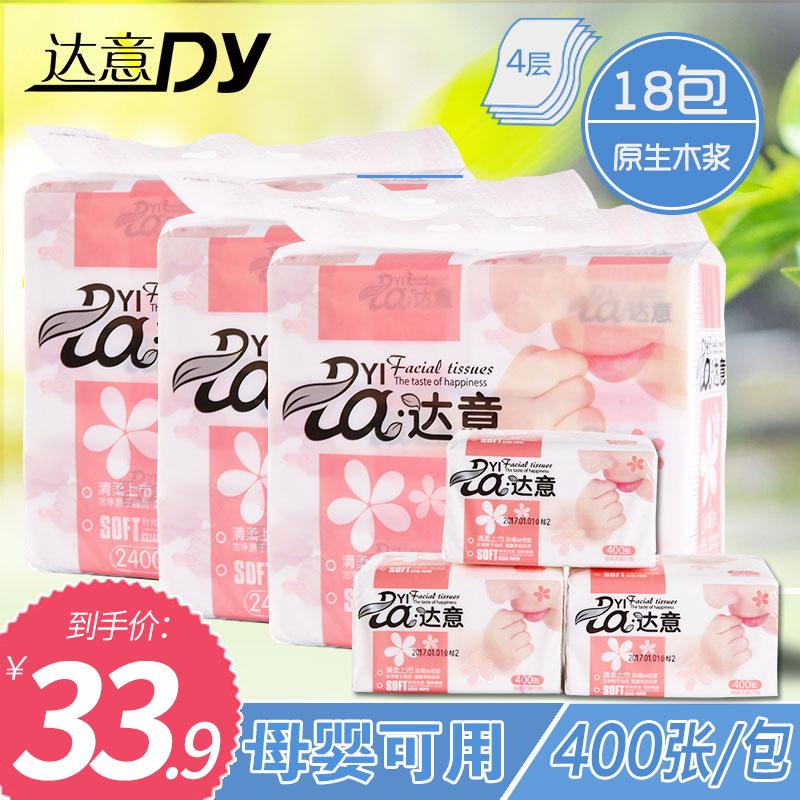 满29元可用2元优惠券达意整箱餐巾纸实惠装家用卫生纸