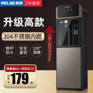 美菱饮水机立式家用制冷热全自动新款智能办公室节能冰温热开水机