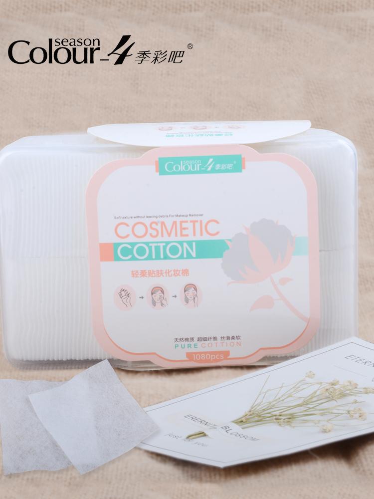 4季彩吧化妆棉卸妆棉女1000片盒装一次性湿敷上妆补水清洁卸妆用