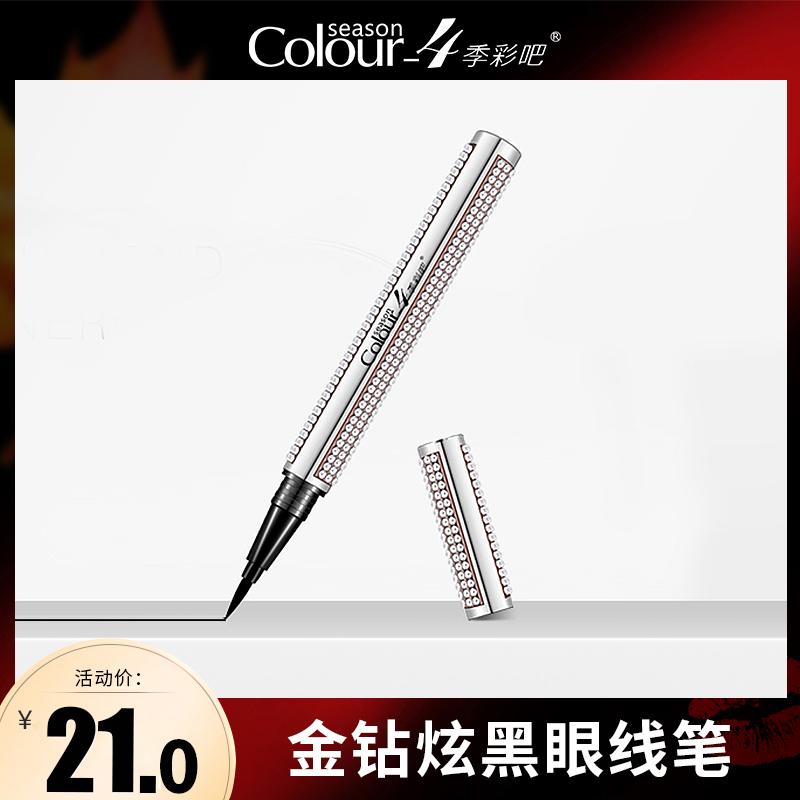 4季彩吧金钻炫黑眼线笔防水防汗不晕染大眼定妆初学者眼线液硬笔