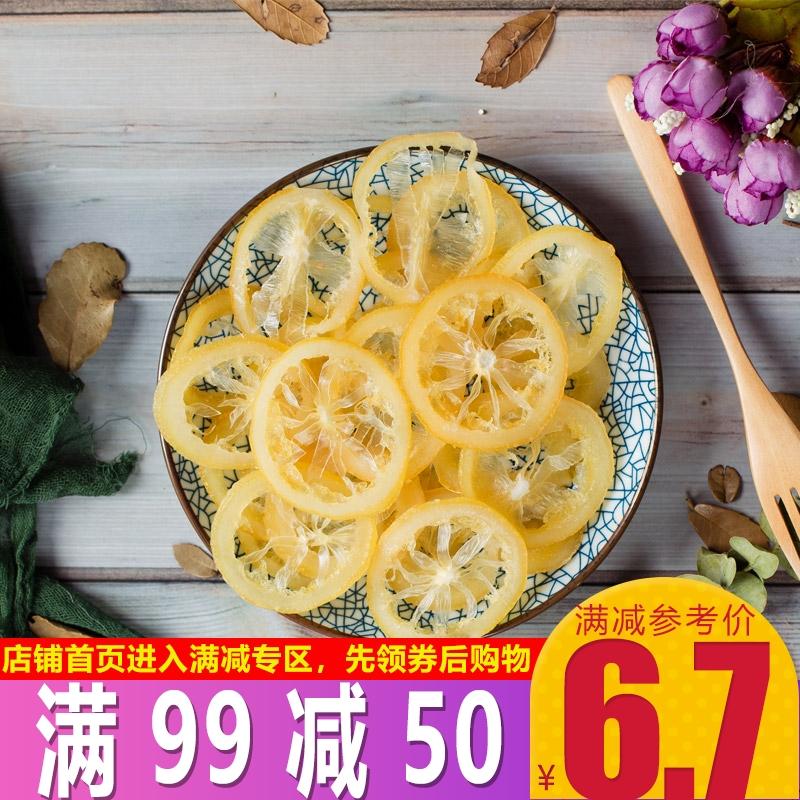 【柠檬干休闲零食】即食泡水柠檬茶办公室零食水果茶果脯蜜饯86g