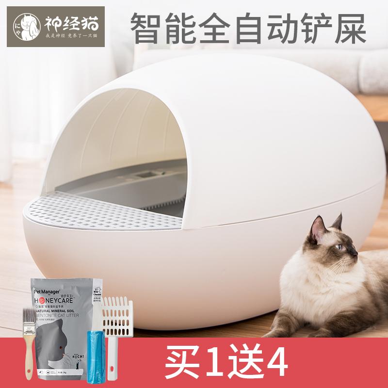全自动防外溅智能电动清理猫猫砂盆满358元可用15元优惠券