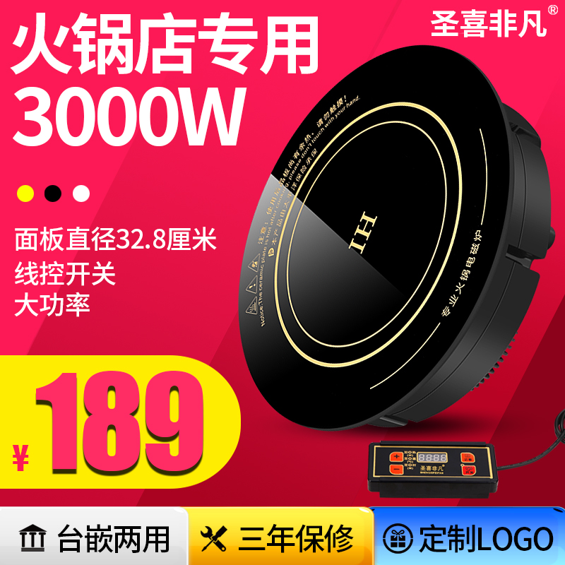 Hot pot induction cooker round commercial embedded sinking type 3000W high power hotel hot pot shop special battery furnace