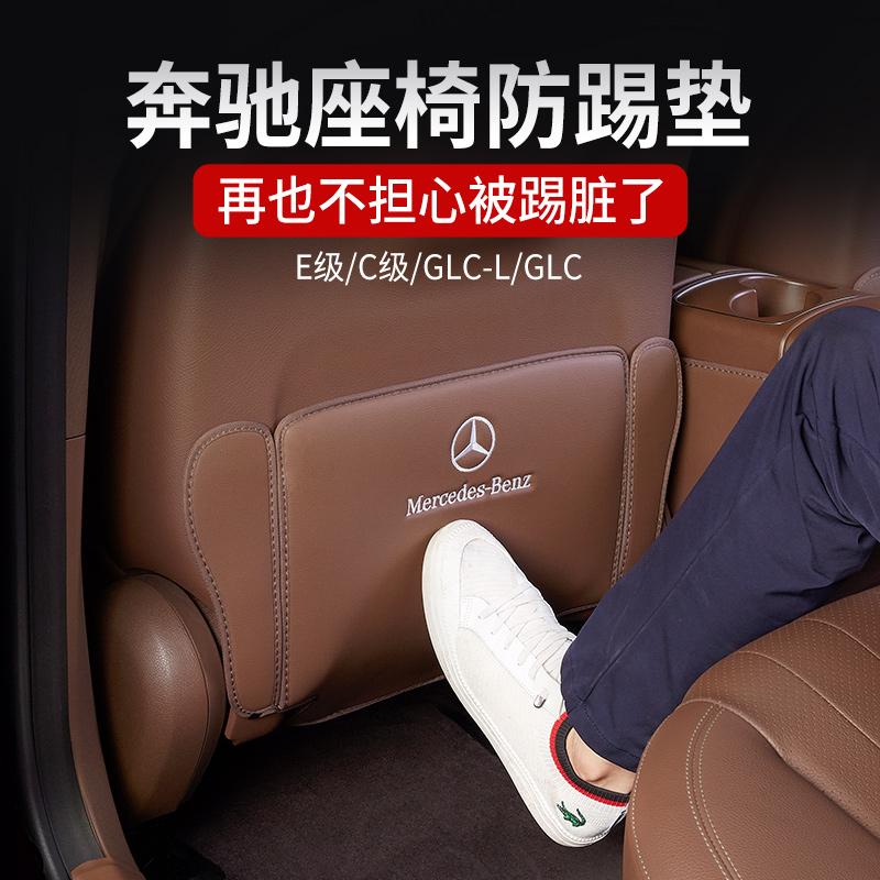 奔驰座椅防踢垫 E级E260L E300L GLC C260L C级C200L内饰装饰改装