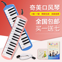 Chimei Chin 37 Key Elementary School students 32 key mouth piano children beginners student into the population blowing piano teaching