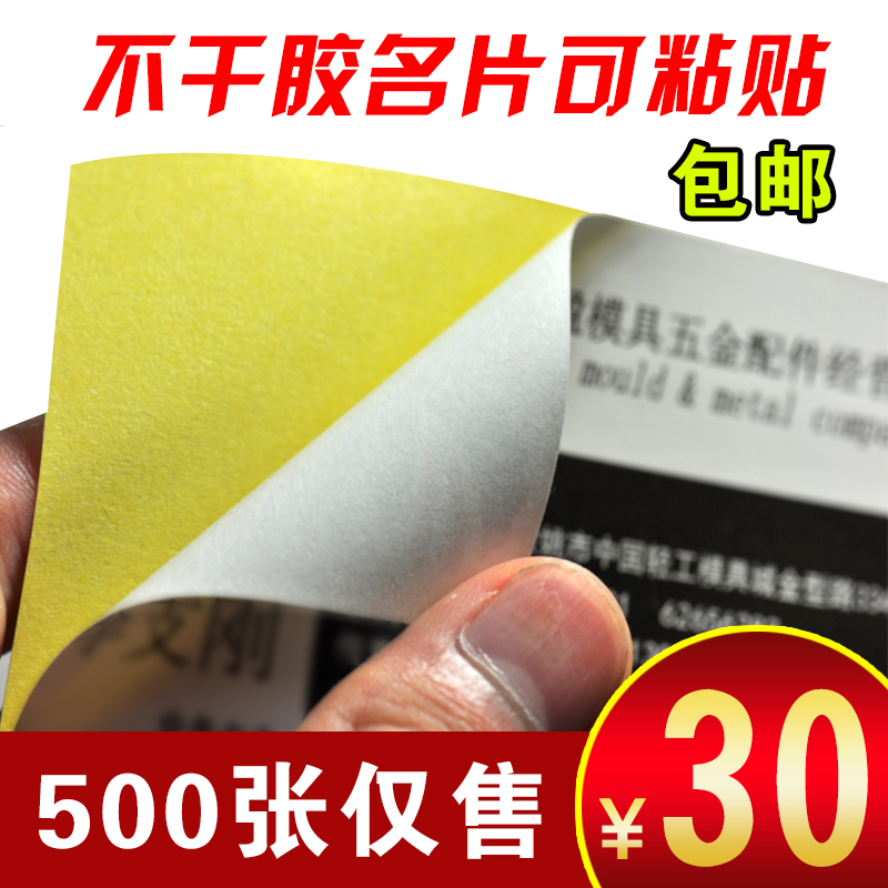 不干胶名片定制印刷微商二维码标签贴纸贷款小广告合格证粘胶传单