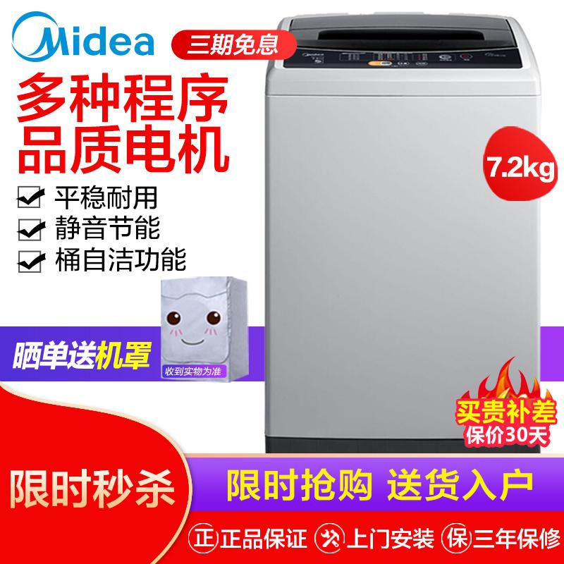 Midea/美的 7.2公斤波轮洗衣机全自动家用节能静音小型11-30新券