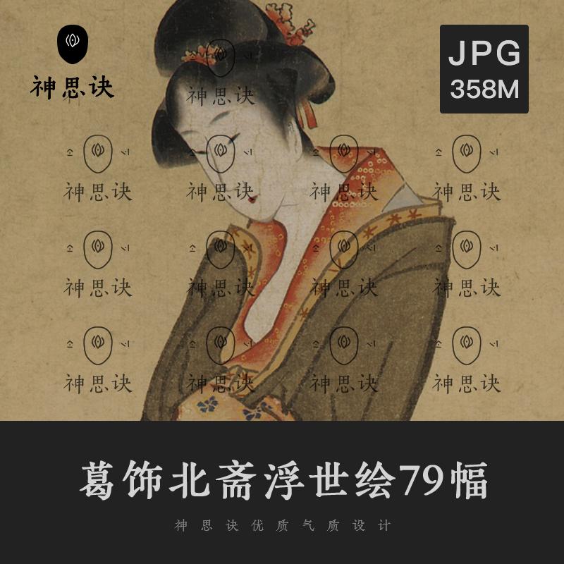 葛饰北斋日本浮世绘79幅日式古画绘画临摹平面设计素材古典插画,可领取元淘宝优惠券