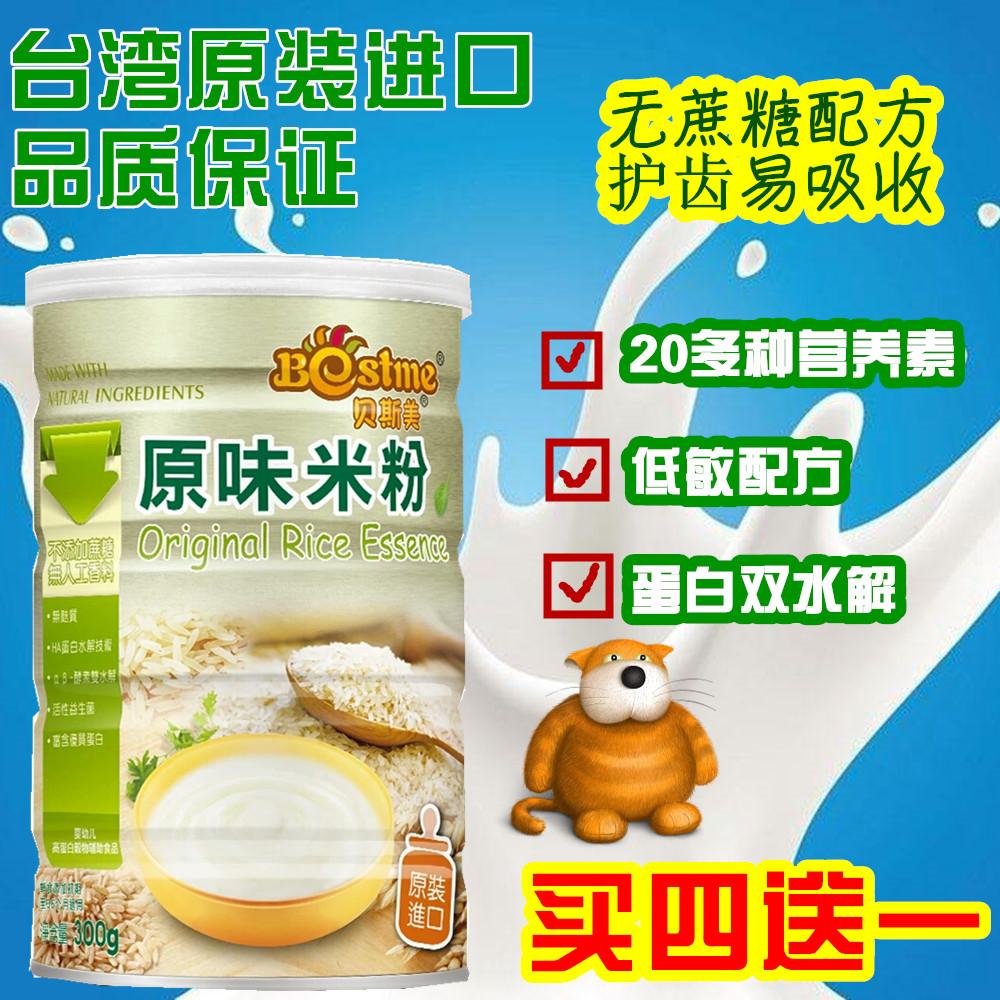 Рисовая лапша Beismei импортировала рисовую лапшу детские Пищевая добавка на младенца Малая рисовая лапша 6-36 месяцев