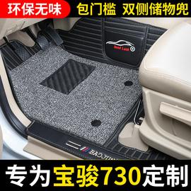 專用寶駿730汽車腳墊七7座專用大全包圍16款19款21款無味絲圈腳墊圖片