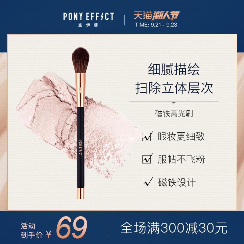【官方正品】Pony Effect磁铁高光化妆刷专业彩妆化妆工具动物毛