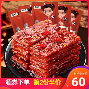 蜀道香猪肉脯500g香辣味特产食品小吃单独小包装肉铺干麻辣肉干