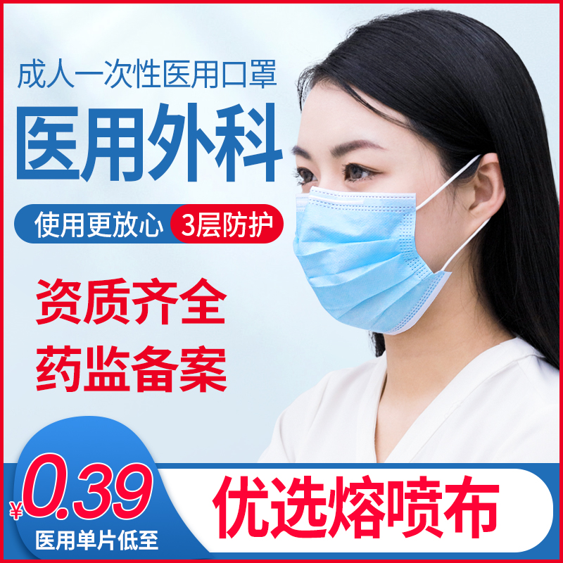 Disposable medical surgical masks for children with three-layer Medical Protection
