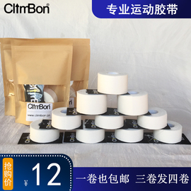 ClimBon运动胶带白贴布棉攀岩手指胶布传统攀抱石固定关节绷带图片