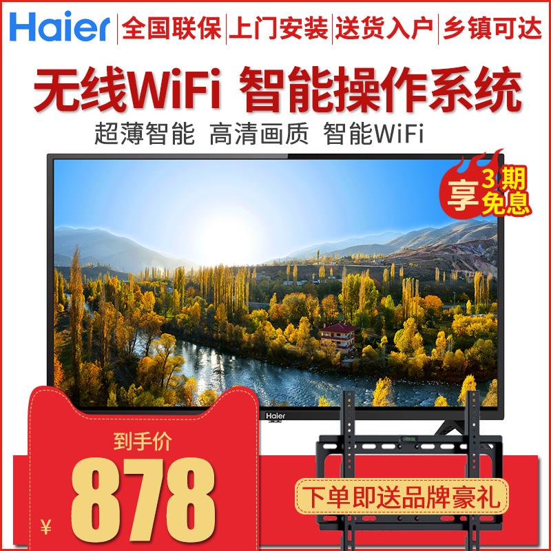 需要用券haier /海尔32k31a网络wifi电视