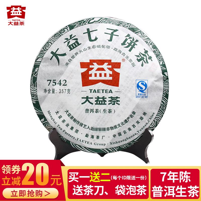 大益普洱茶生茶2011年7542勐海茶区7年陈饼茶357g批次随机包邮