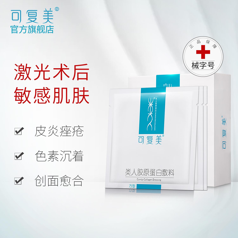 可复美类人胶原蛋白敷料方型10片医美医用护肤品敏感肌修复非面膜(非品牌)