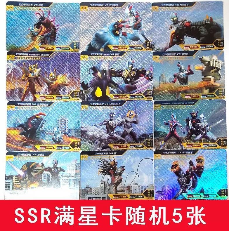 10月19日最新优惠荣耀ssr卡横版选卡满星奥特曼金卡