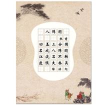 田字格硬笔书法作品纸A4小学生五言七言古诗比赛专用纸钢笔练字纸