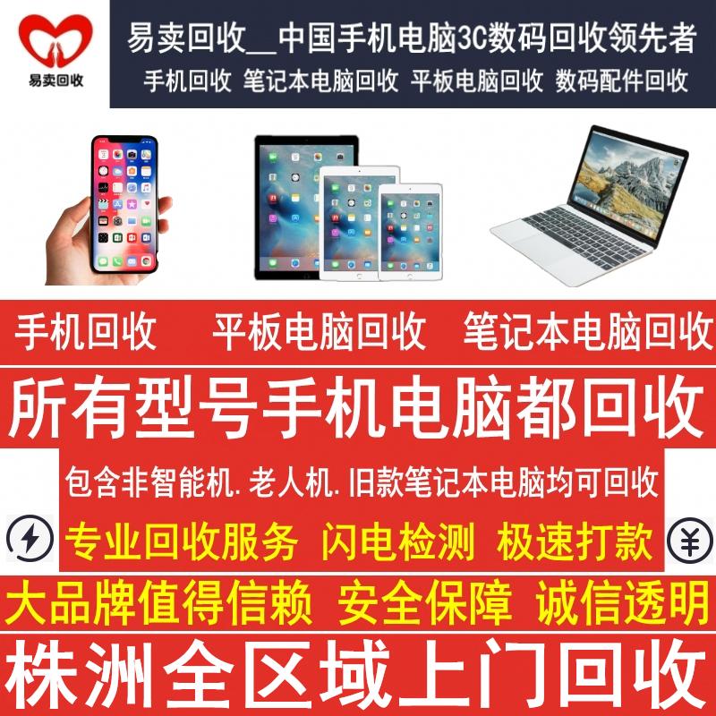 株洲二手电脑_回收手机代理批发,回收手机价格排行榜_优搜网
