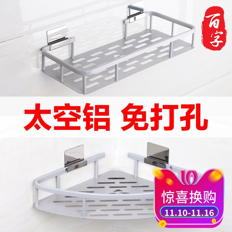 免打孔浴室三角置物架卫生间卫浴厨房厕所壁挂吸壁式转角收纳