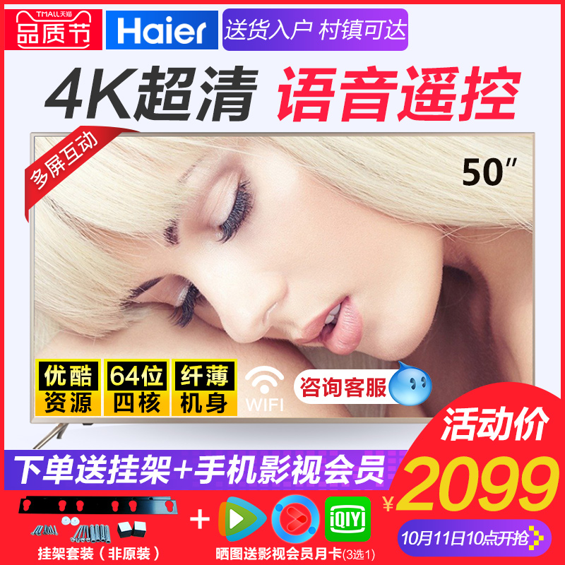 Haier/海尔 LS50A51 50英寸4K高清网络智能语音液晶平板电视机55