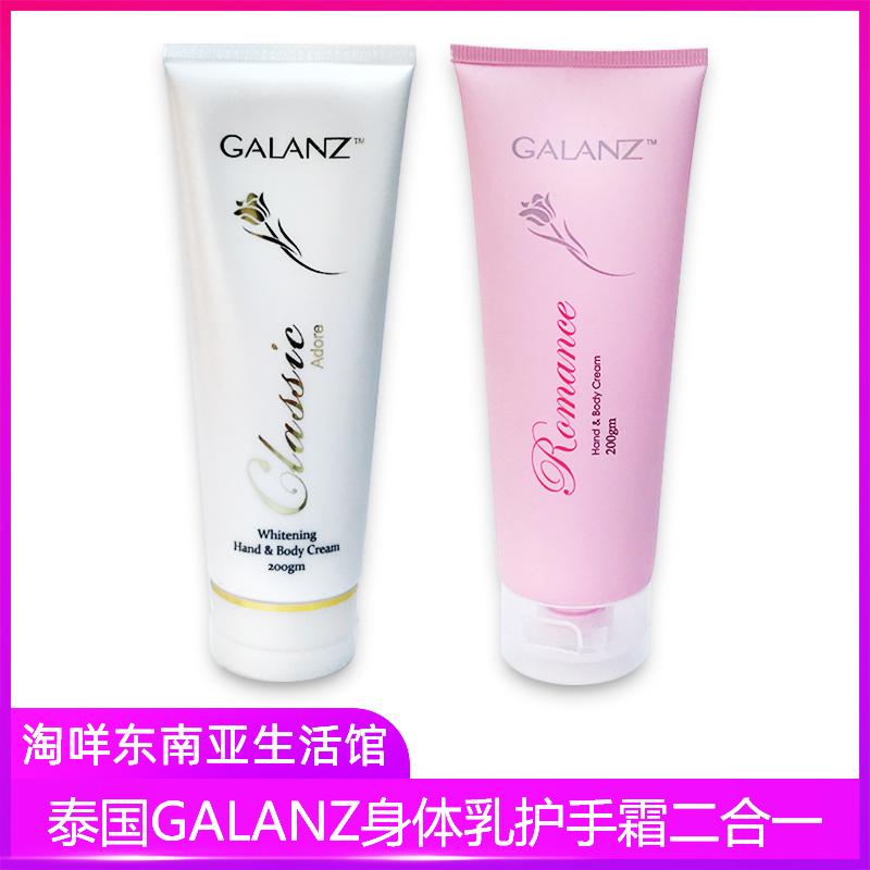 泰国GALANZ玫瑰花护手霜身体乳护颈霜多用保湿滋润不油腻美体乳液