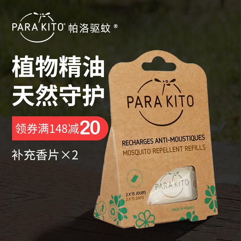法国原装 parakito帕洛驱蚊香片儿童防蚊驱蚊手环补充香片 2片