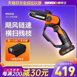 威克士锂电链锯WG324E家用小型迷你手持电锯充电式链条锯子伐木锯