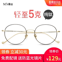 Pure Titanium Glass Frame, Blue Light and Radiation Protection Eye Frame, Men's Trendy Mobile Phone, Computer Flat Lens, Myopia Eyeglasses for Women