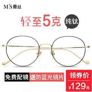 曼丝纯钛眼镜框防蓝光防辐射眼睛架男潮手机电脑平光镜近视眼镜女