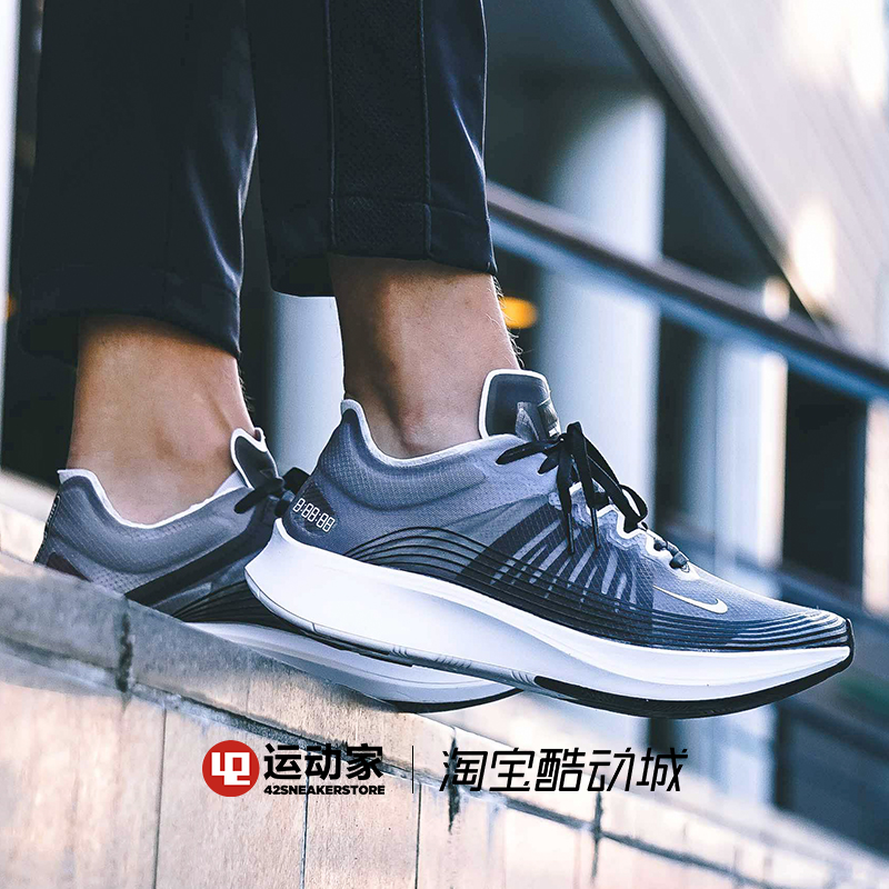 【42秒杀】Nike Zoom Fly SP 马拉松跑鞋 AJ8229 AJ9282