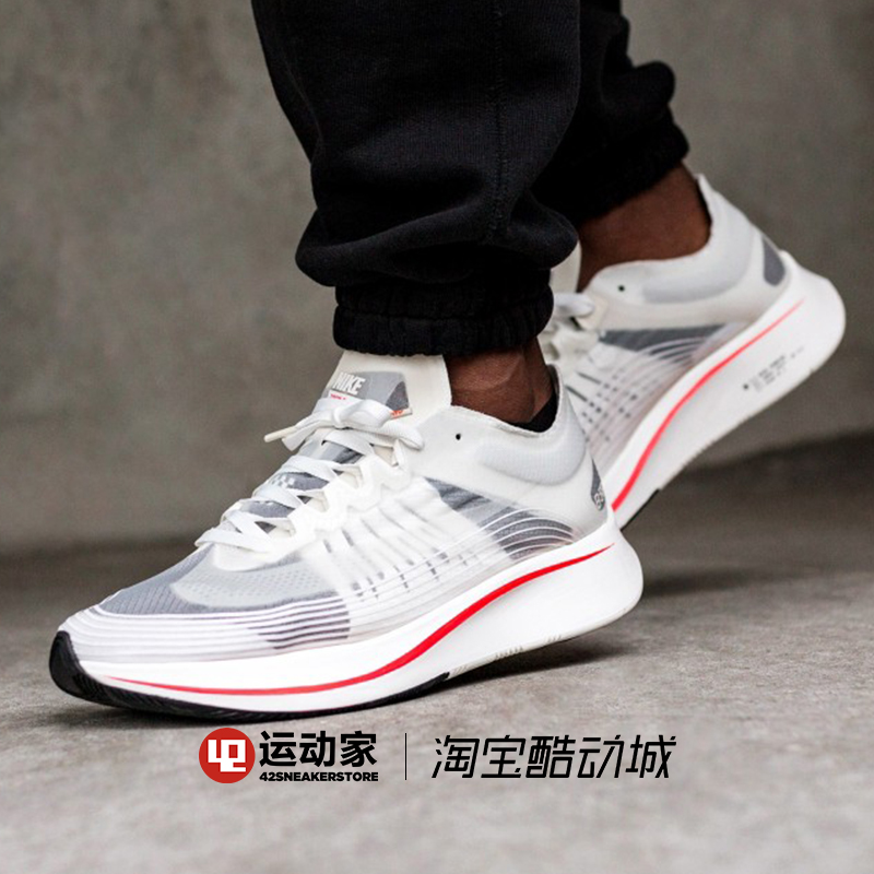 【42运动家】Nike Zoom Fly SP 马拉松跑鞋 AJ8229 AJ9282 880848