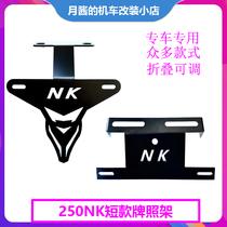 适用于春风250NK改装短尾牌照架150NK400NK650NK改短尾牌照架