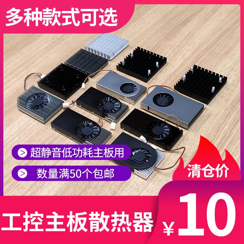 工业工控主板3针嵌入式cpu散热片