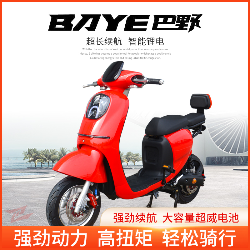 Baye new national standard electric vehicle adult electric bicycle 48V small battery car male and female scooter electric vehicle