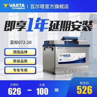 瓦尔塔蓄电池蓝072-20适配途观迈腾新帕萨特C5标致508汽车电瓶