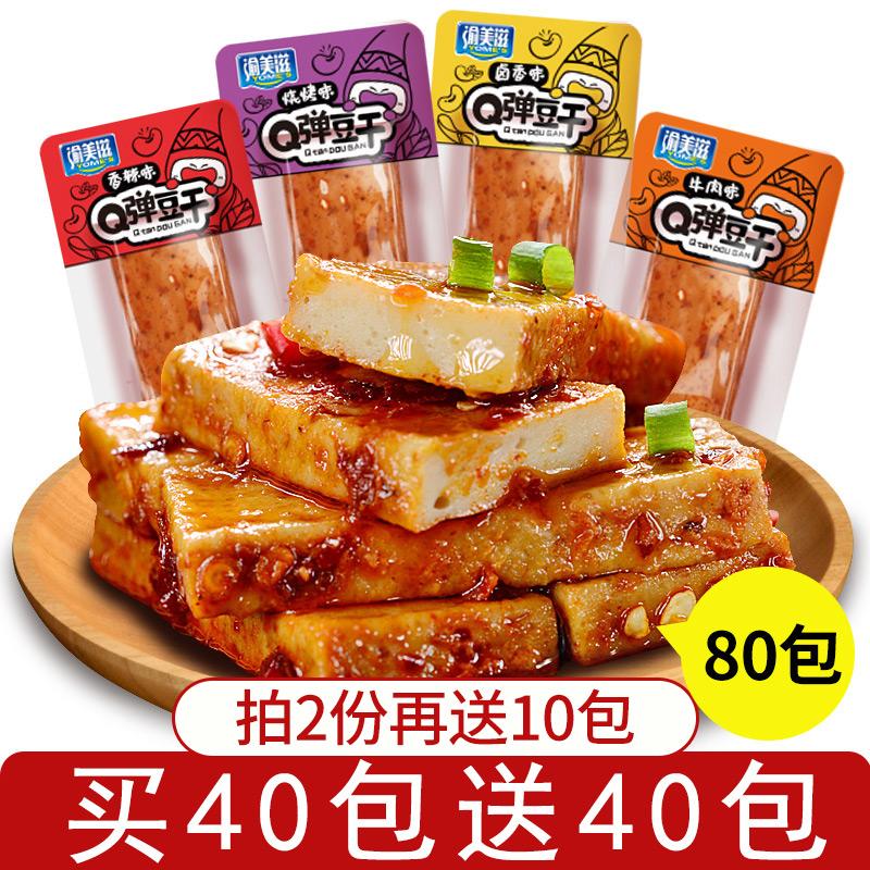 渝美滋q弹小零食散装小吃麻辣豆腐