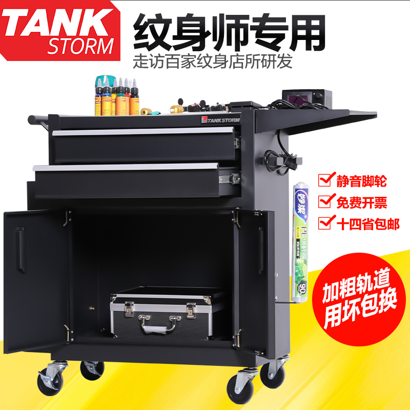 Tankstorm tattoo workbench tool cart drawer type trolley tool cabinet mobile console