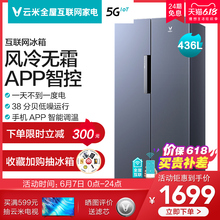云米BCD-436WMD双开门冰箱 对开门家用智能 风冷无霜双开门