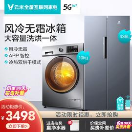 云米BCD-436WMD风冷无霜冰箱+WD10SA10公斤洗衣机智能冰洗套装