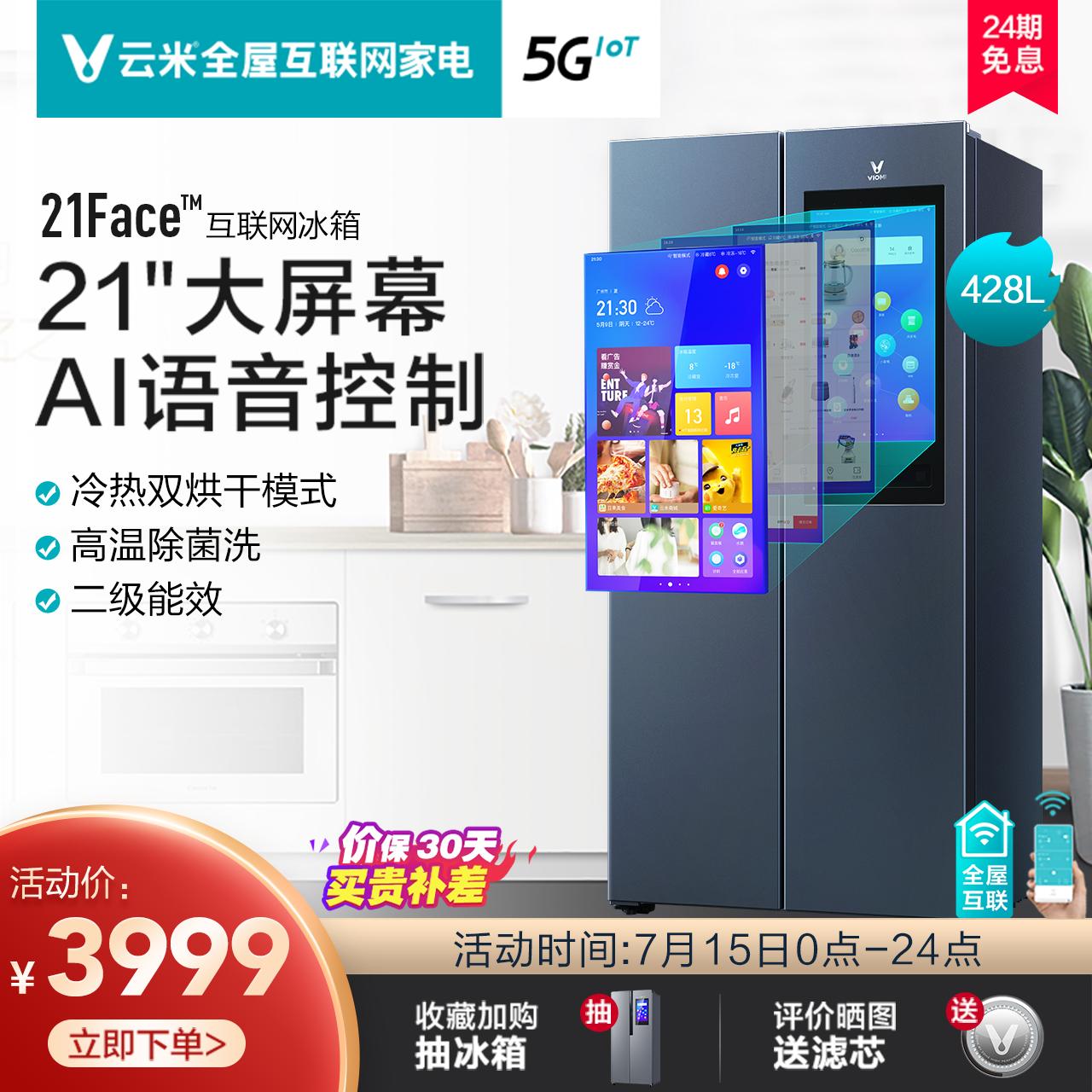 小/云米官方旗舰店428升大屏冰箱
