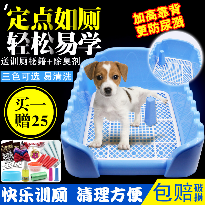 Отдавать 25 собака туалет тедди собака моча бассейн соотношение медведь затем бассейн в небольших собак большой размер мужчина и женщина противо всплеск собака домашнее животное статьи