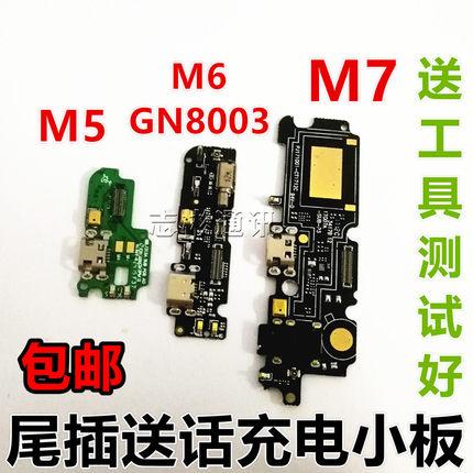 金立M5/M6/M7尾插小板送话器耳机孔麦克风 GN8003充电接口小板USB
