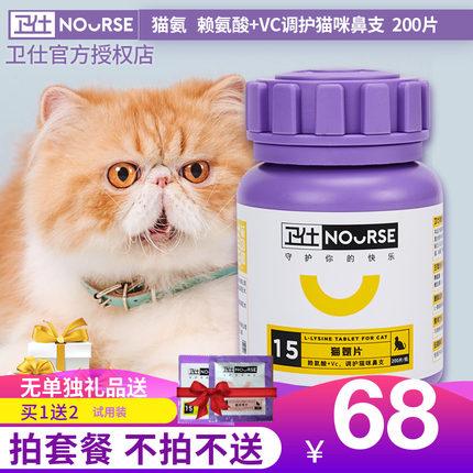 卫仕猫胺猫鼻支赖氨酸猫氨猫咪调理用打喷嚏流眼泪安粉咿氨200片P