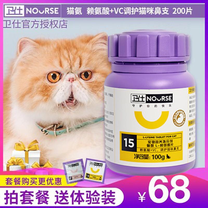 nourse卫仕旗舰店:卫仕猫氨猫赖氨酸猫鼻支猫胺200片猫咪调理