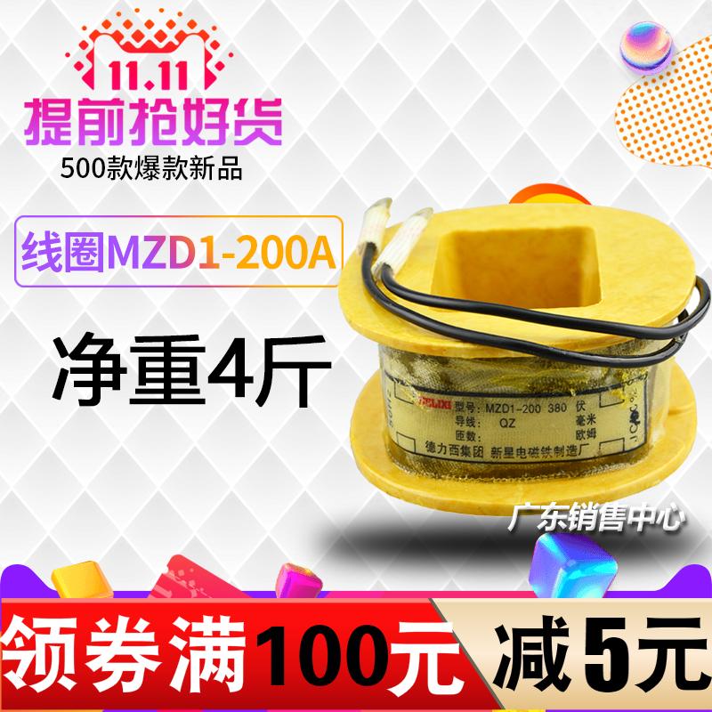 正品 德力西 MZD1-200A 380V制动电磁铁线圈 紫铜 线圈 净重4斤